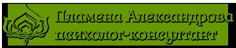 Психолог Варна | Психолог-Консултант